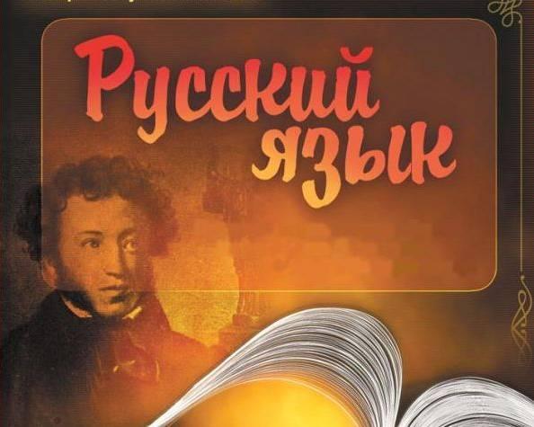Русский язык, Светлогорск.