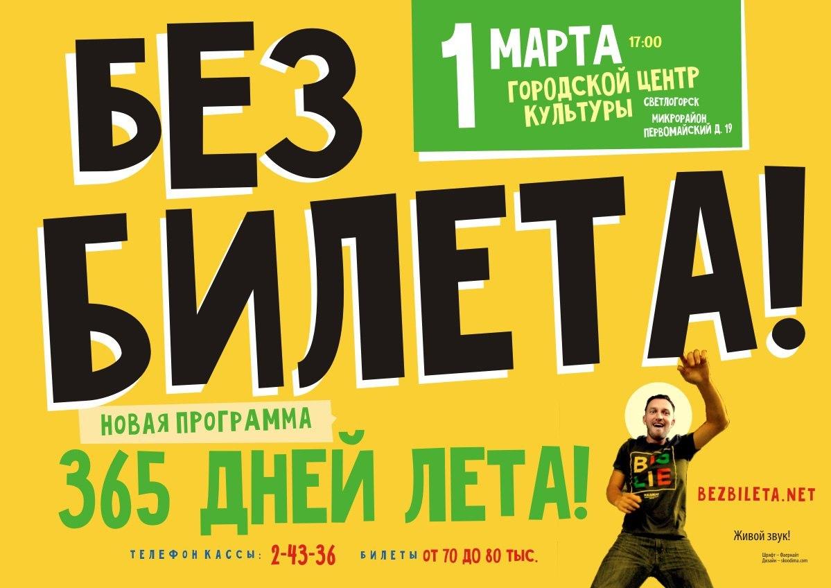 Без Билета 1 марта 2014, Светлогорск, lovesun.by