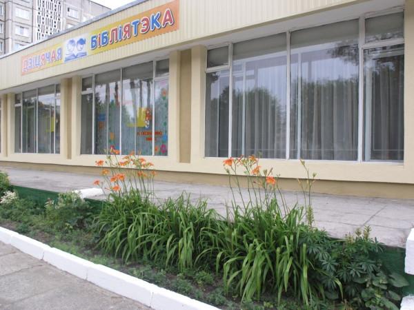 Детская библиотека №3 в Светлогорске.