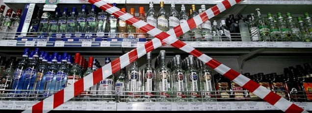 Запрет на продажу алкоголя в Светлогорске