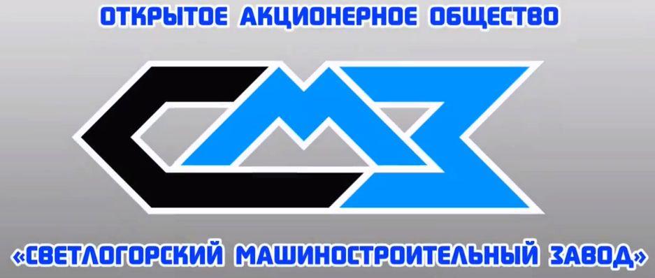 Логотип Светлогорского машиностроительного завода
