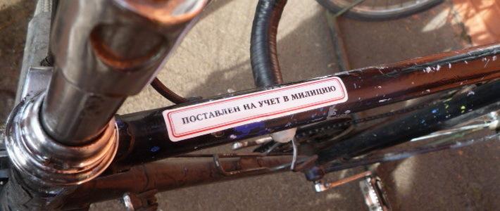 Наклейка на велосипед, поставлен на учёт в милицию