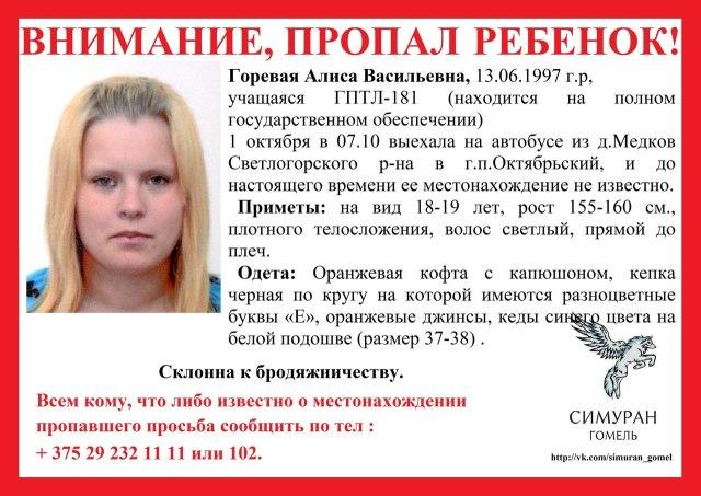 Пропала девушка, Горевая Алиса Васильевна