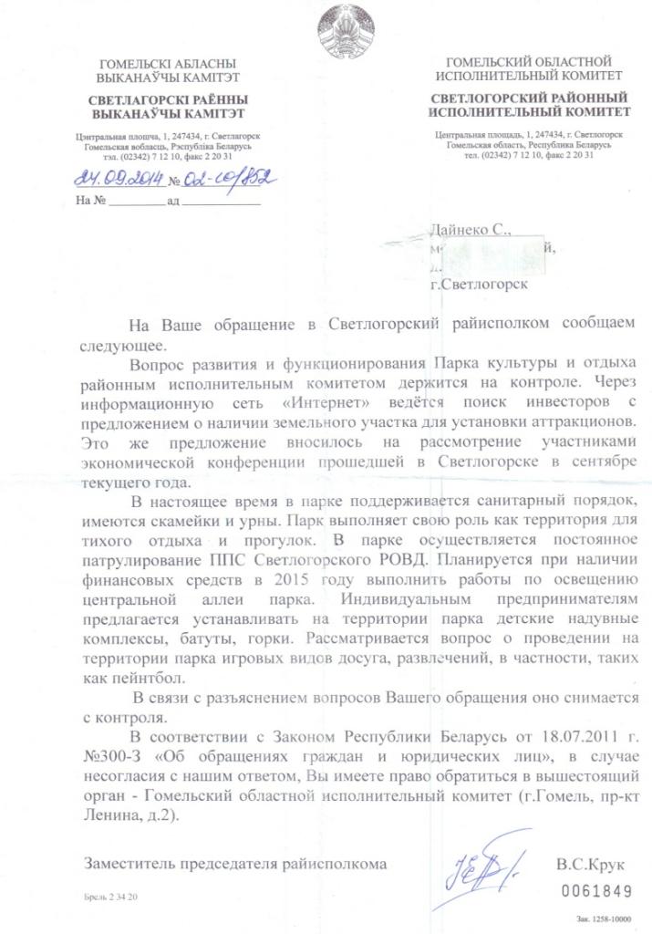 ответ парк сентябрь Сергей Дайнеко, исполком, РИК