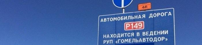 знак автомобильной дороги