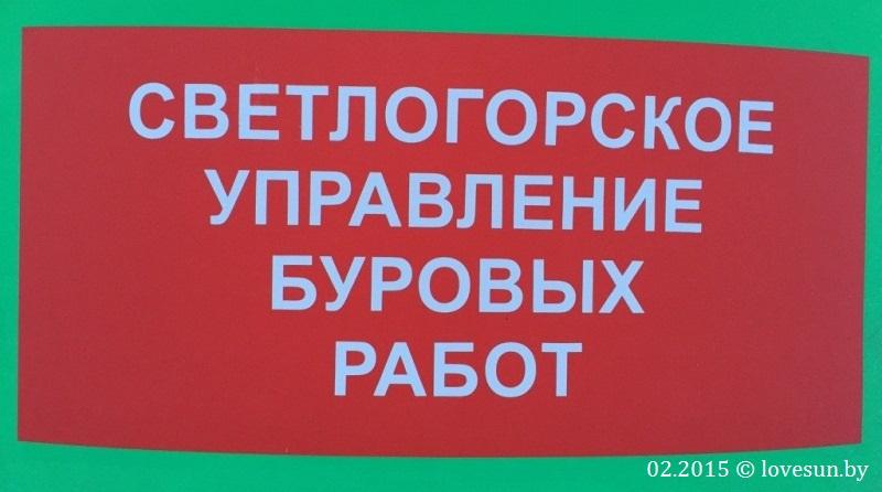 Светлогорское управление буровых работ, СУБР, нефть 2