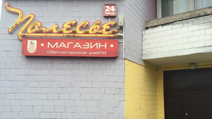 """магазин """"Полесье"""" Светлогорск"""