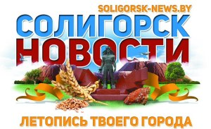 soligorsk-news