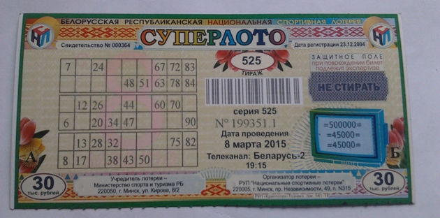билет суперлото