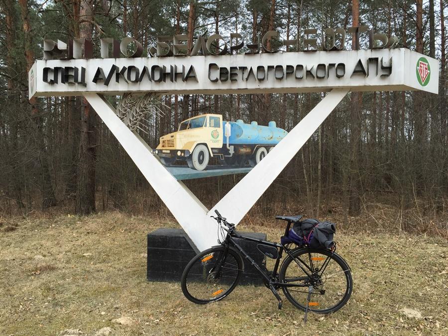 029 велопоездка в Мозырь 28.03.2014