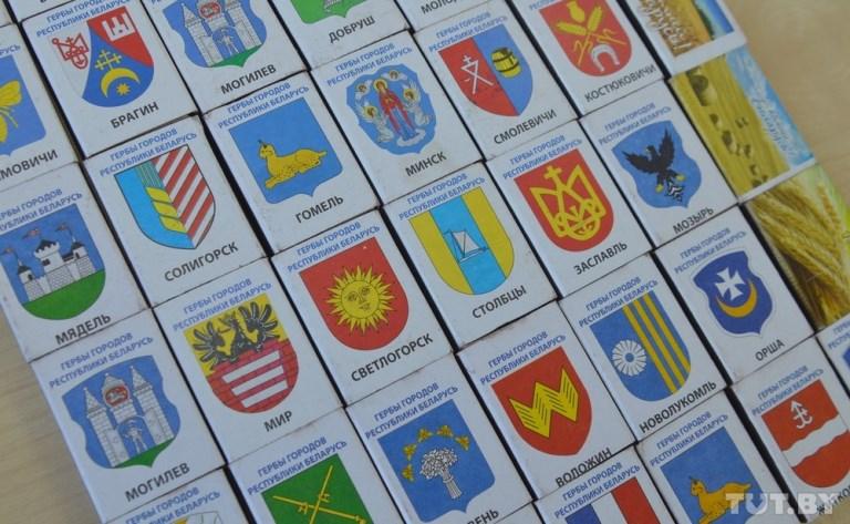 Спички борисовдрев гербы городов Беларуси