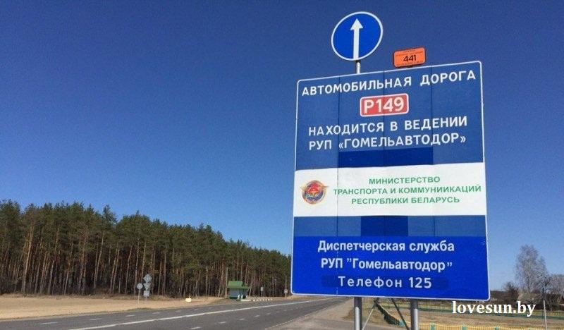 Автомобильная дорога в Чирковичах, вывеска, Гомельавтодор