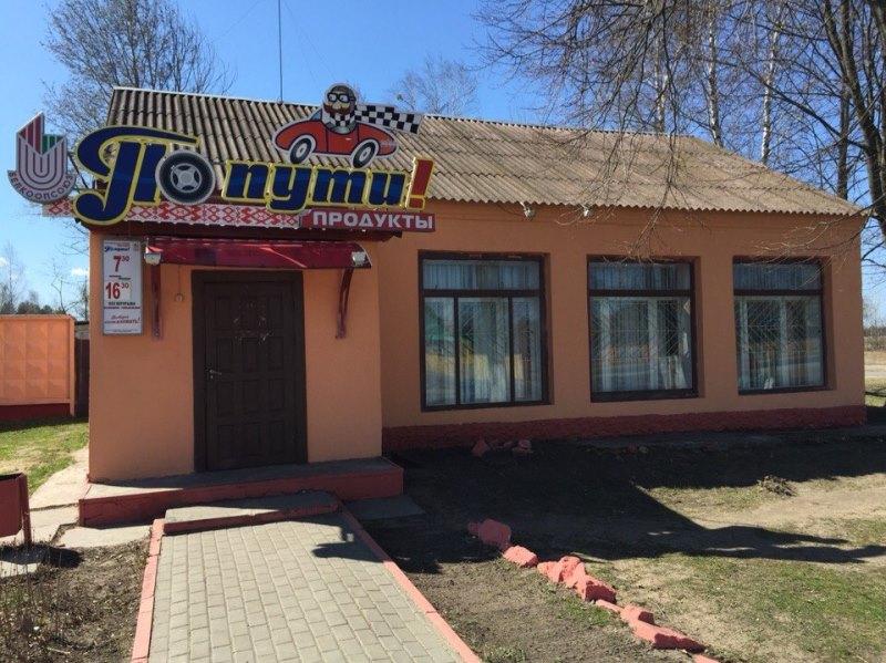 Магазин Попути Ракшин