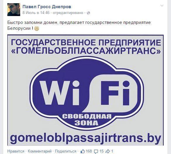 Скриншот wi-fi Павел гросс фейсбук
