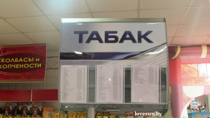 магазин табак сигареты