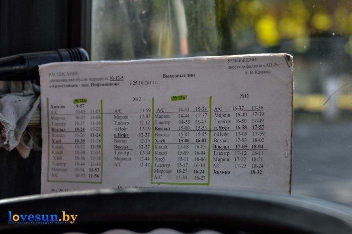 АП 5 расписание маршрутов