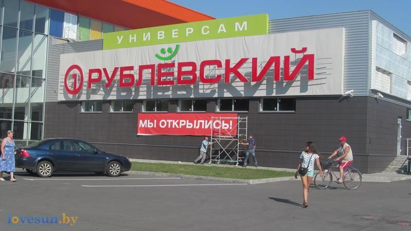 открытие рублевского березки вывеска