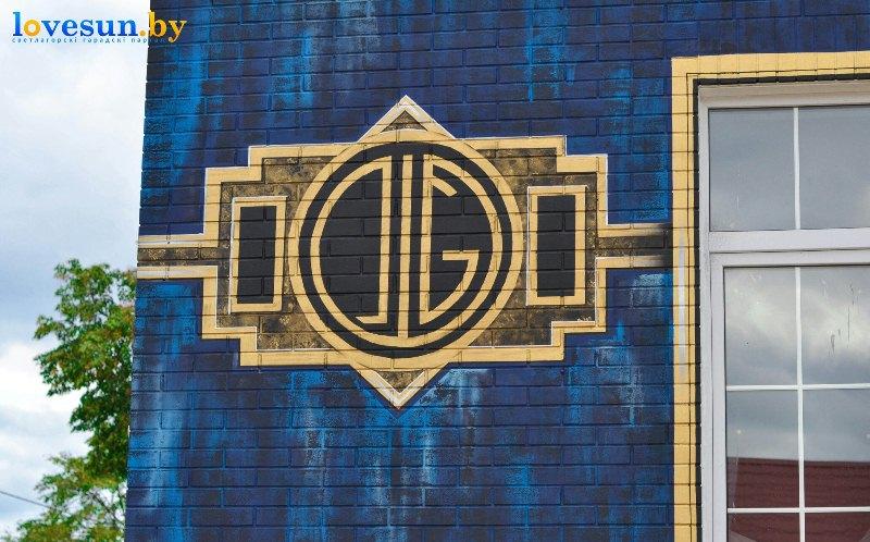 Дом с Гетсби (Ди Каприро), логотип