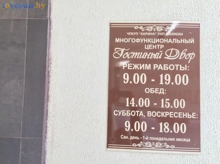 Гостиный двор Карина 25.09.2015 режим работы