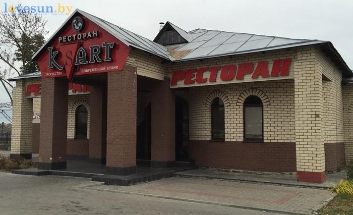 Ресторан Ксарт IMG_8317