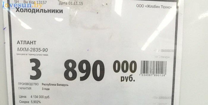 цена на холодильник атлант