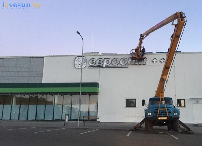 магазин евроопт вывеска IMG_977
