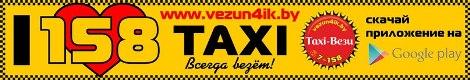 Такси Везунчик