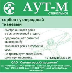 стерильная салфетка АУТ-М