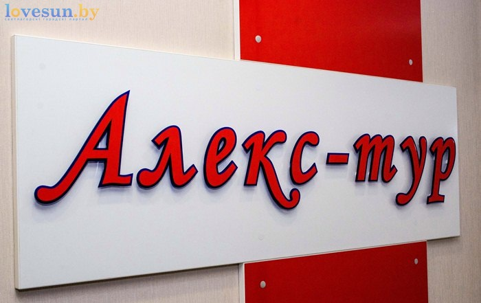 турагентство алекс тур логотип
