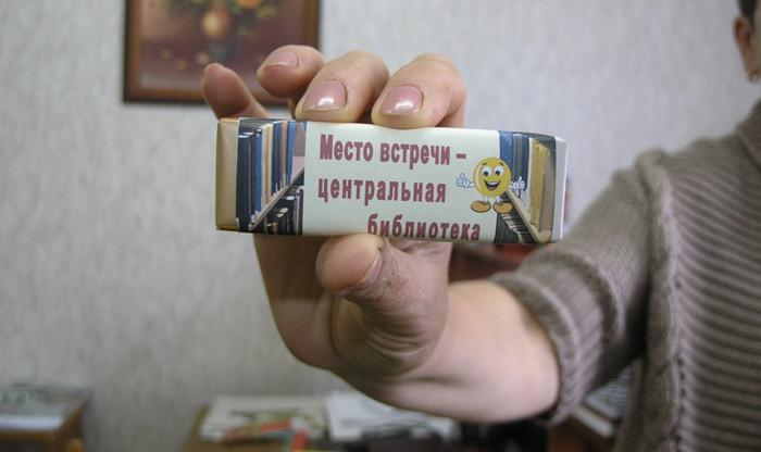 как пройти в библиотеку шоколадка