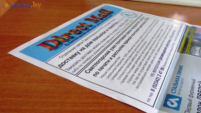 DIRECT MAIL листовка Светлогорского РУПС 5