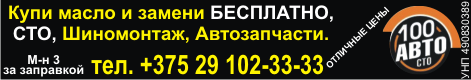 СТО 100 авто