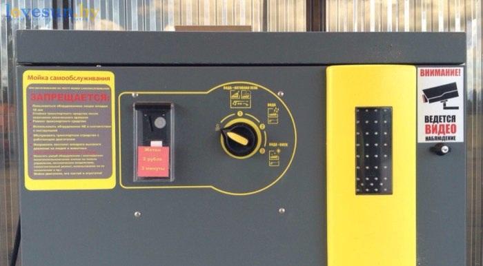 автотомойка самообслуживания Ринир интерфейс