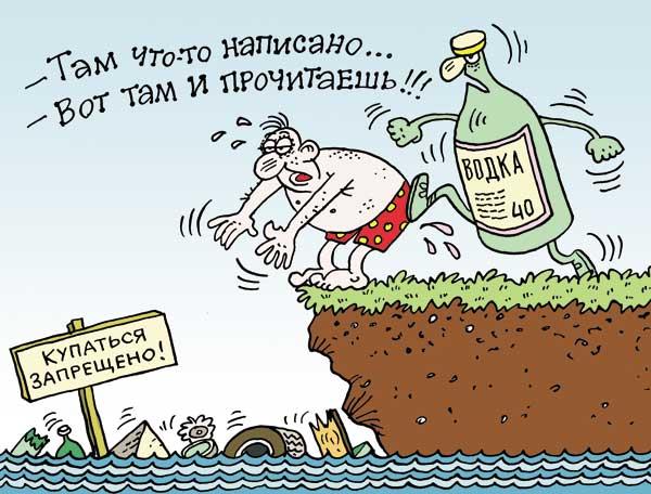 карикатура МЧС купание запрещено водка