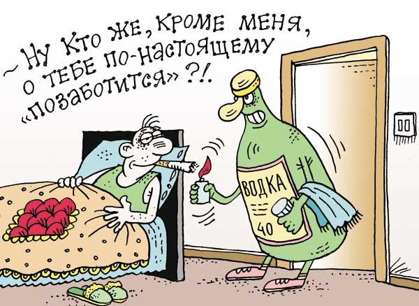 карикатура МЧС курение водка