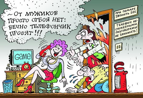 карикатура МЧС от мужикв отбоя нет