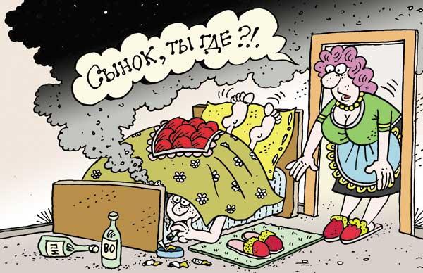 карикатура МЧС сынок курит