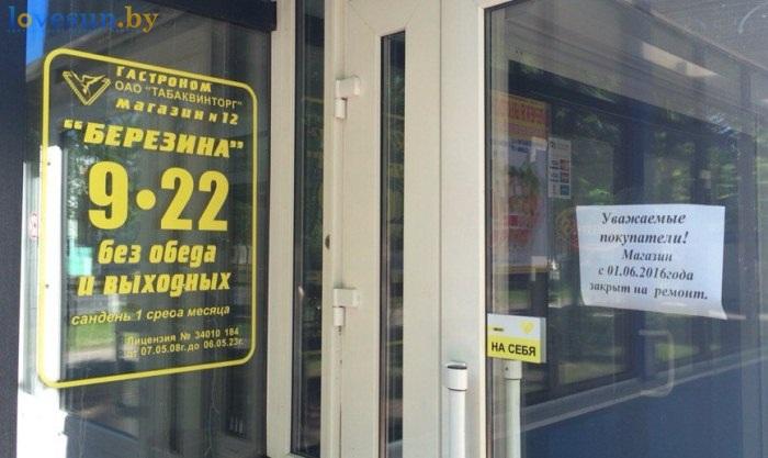 магазин березина закрыт на ремонт