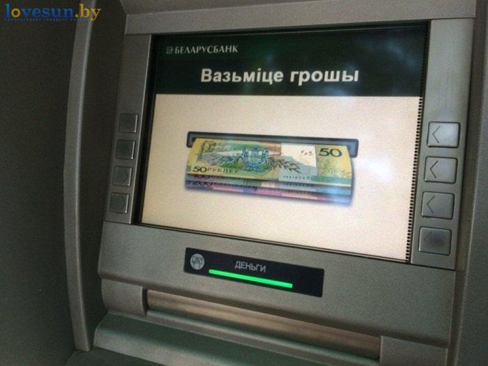 новые белорусские деньги банкомат