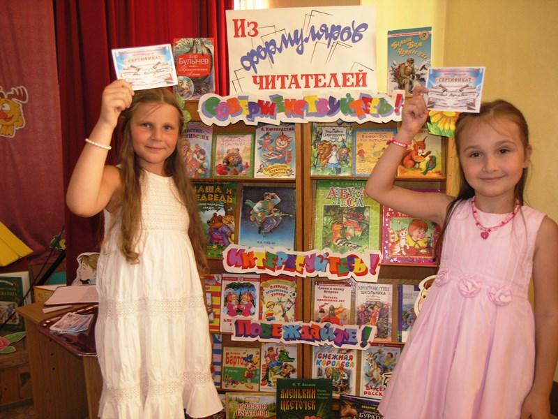 библиотека дети книги подготовка к школе