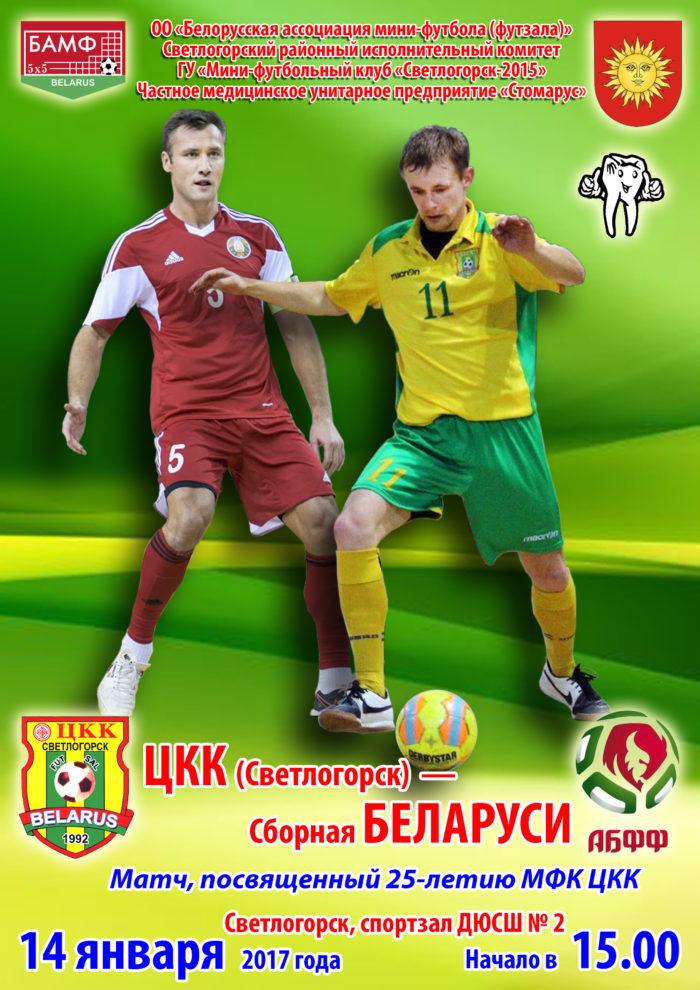 афиша мини футбол сборная беларуси ЦКК
