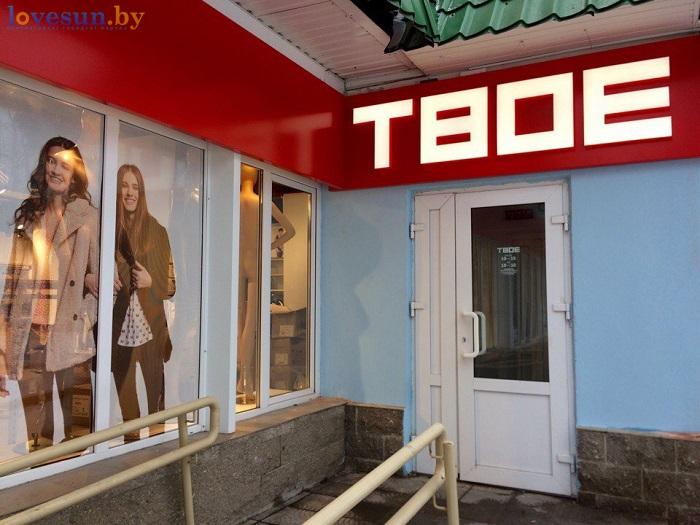 Магазин Твое Екатеринбург