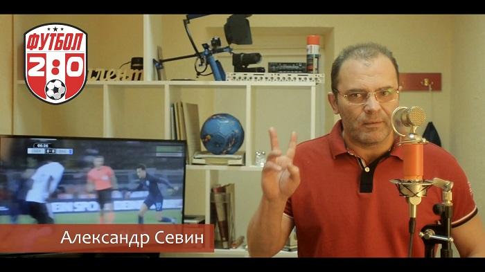 александр севин обозреватель футбол дваноль