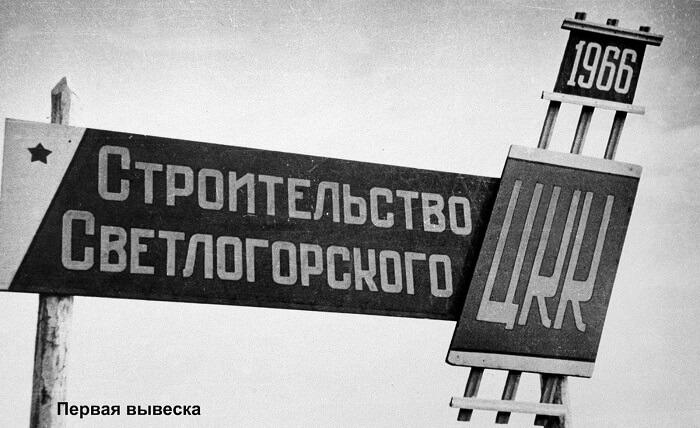 первая вывеска светлогорского цкк 1968 год