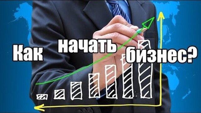 как начать бизнес график