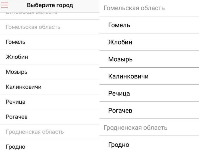 скриншоты выбора городов в байкард андроид и айфон