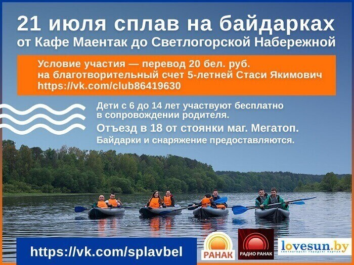 баннер благотворительного сплавана байдарках
