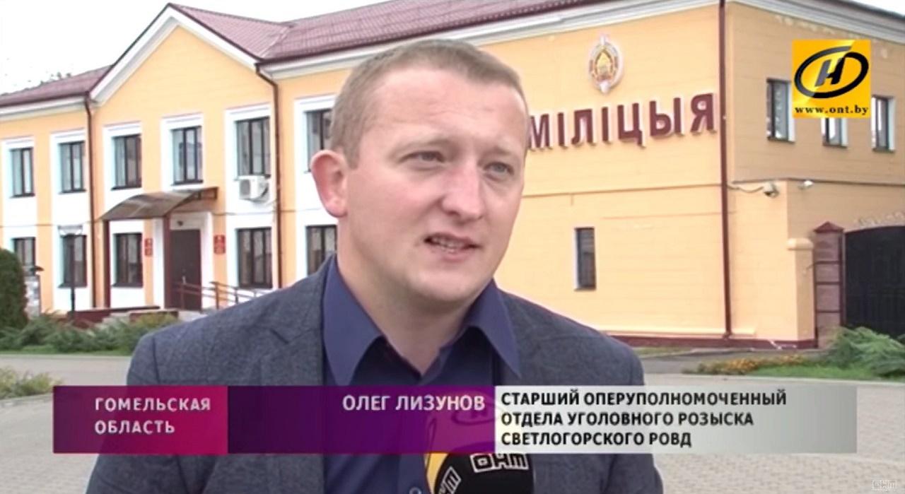 Олег Лизунов, старший оперуполномоченный уголовного розыска Светлогорского РОВД
