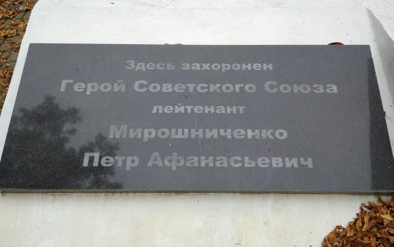 НЕт памятника мирошниченко табличка здесь захоронен