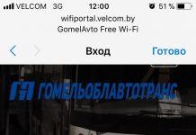 скриншот бесплатного вай фай в городских автобусах светлогорска